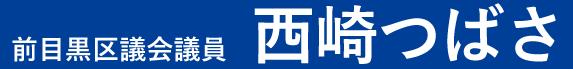 西崎つばさ-立憲東京・目黒-